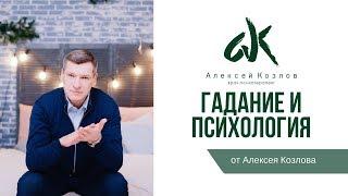 Гадание и психология (от Алексея Козлова)