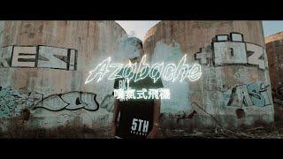 Download Mp3 Dpp - Azabache💔   Videoclip Oficial