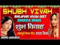 Download SHUBH VIVAH | BHOJPURI VIVAH AUDIO SONGS JUKEBOX | SINGER - SHARDA SINHA | T-Series HamaarBhojpuri MP3 song and Music Video