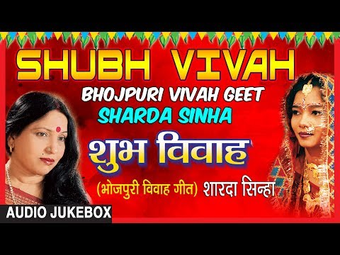 Shubh Vivah Bhojpuri Vivah Audio Songs Jukebox Singer Sharda