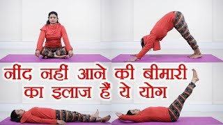 Yoga for sleep disorders | नींद नहीं आने की बीमारी का इलाज हैं ये योग | Boldsky