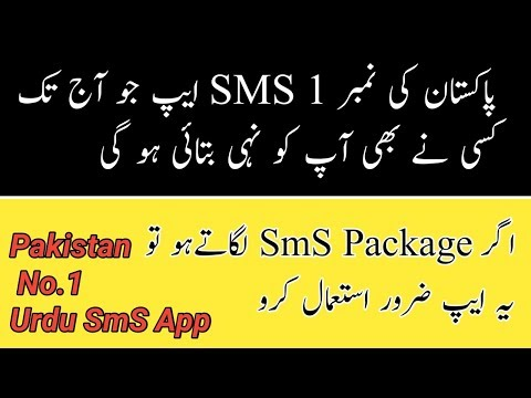 Best Urdu Sms App | Unlimited Sms 2019