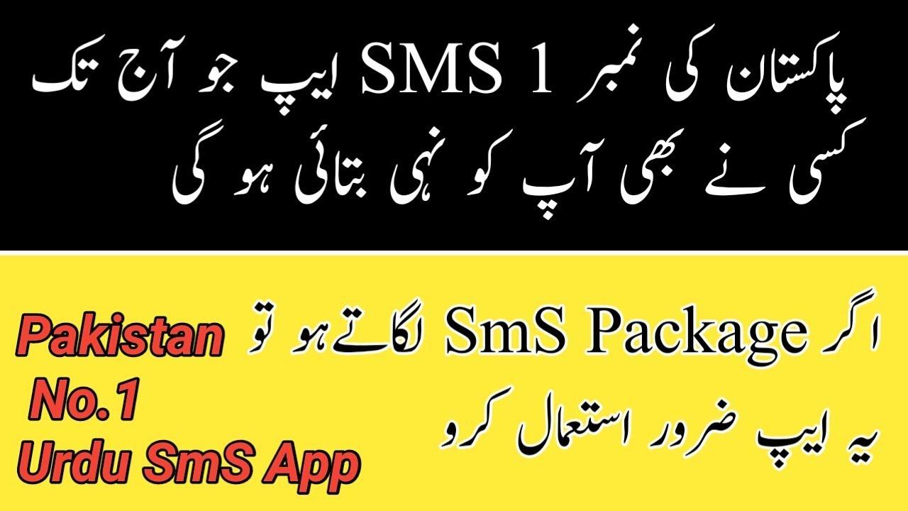 Dosti funny sms urdu