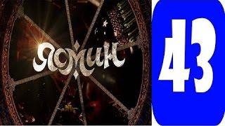 ясмин 43 серия Смотреть сериал 2014 мелодрама, фильм, онлайн