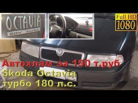 Skoda Octavia - турбо 180 лс, автохлам за 150 тыс.руб
