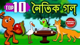Bengali-Geschichten Für Kinder - Bangla Cartoon | নৈতিক গল্প | Bengali Moralische Geschichten | Koo Koo-Tv