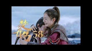Video 楚乔传 Princess Agents 58 (TV67) ENG Sub【未删减版】赵丽颖 林更新 窦骁 李沁 主演 download MP3, 3GP, MP4, WEBM, AVI, FLV Maret 2018