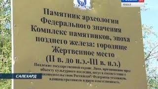 За нарушение режима охраны объектов культурного наследия предусмотрен штраф до 5 миллионов рублей(, 2013-08-08T11:24:03.000Z)