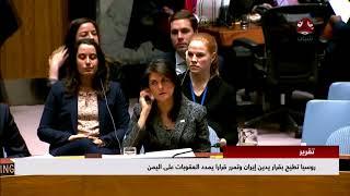 روسيا تطيح بقرار يدين ايران وتمرر قرارا يمدد العقوبات على اليمن | تقرير يمن شباب