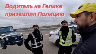 Водитель на Гелике приземлил Полицию