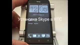 Как установить Skype в HTC