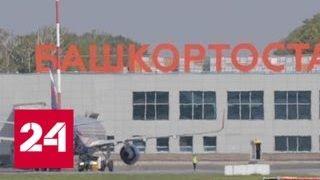 От адмиралов до кинорежиссеров: выбор имен для российских аэропортов продолжается - Россия 24