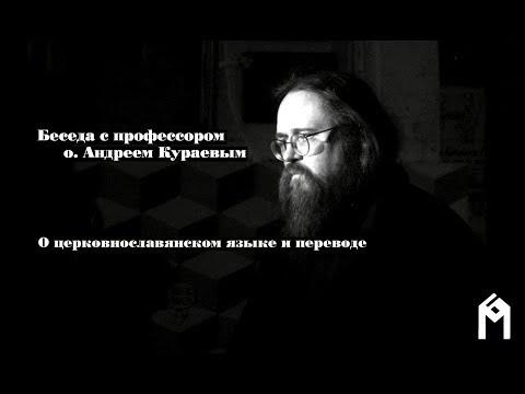 О. Андрей Кураев о церковнославянском языке и переводе