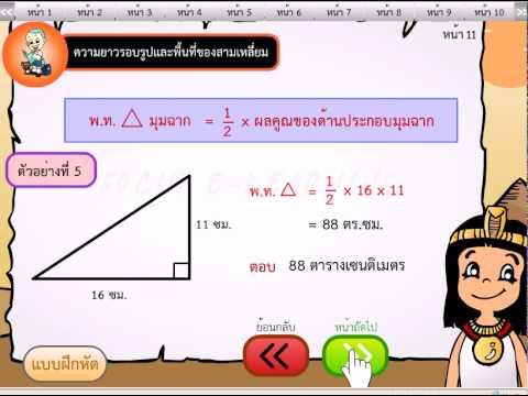 คณิตศาสตร์ ป 6 ภาค 2 ชุดที่ 3 เนื้อหา.avi