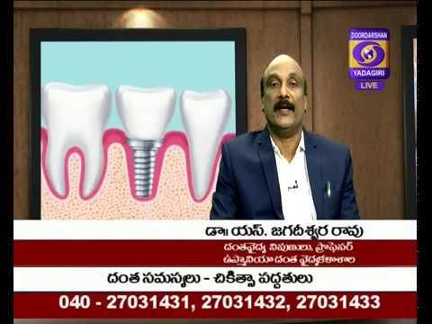 Aarogya Darshini Dental Causes & Prevention Dt:17.12.18