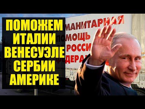 Россия помогаем всем, кроме своих граждан