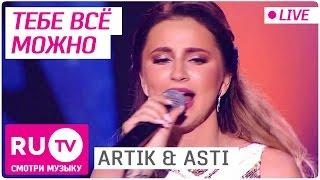 ARTIK & ASTI - Тебе всё можно (Live)