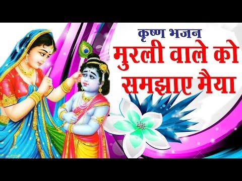 Murli Wale Ko Samjaye    Super Hit Shyam Bhajan    Main Shyam KI Deewani