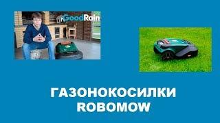 робот газонокосилка ROBOMOW обзор модели Робомов RS615
