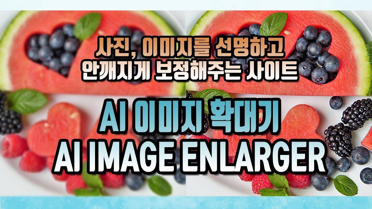 사진, 이미지 선명하고 안깨지게 확대 보정하는 사이트 AI 이미지 확대기[AI Image Enlarger] 사용해 보세요