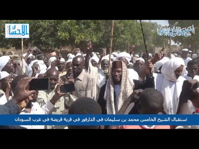 استقبال الشيخ الخامس محمد بن سليمان في الدارفور في قرية قريضة في غرب السودان