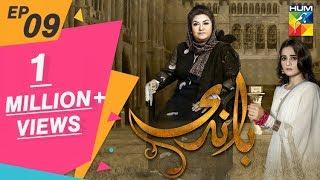 Baandi Episode #09 HUM TV Drama 16 November 2018