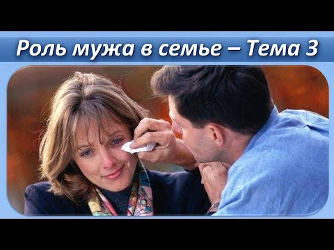 Роль Мужа в семье (часть 3 - Как муж должен Руководить семьёй)