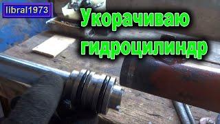 видео Гидроцилиндр: Купить гидравлический цилиндр