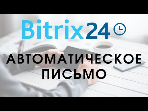 Битрикс 24. Урок 11. Автоматическое письмо    Самостоятельная настройка Битрикс24    Bitrix24