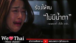 """ร้องไห้จน.. """"ไม่มีน้ำตา"""" เพลงอกหัก 💔 เพลงเศร้า  ยิ่งฟังยิ่งโดน เจ็บแต่จบ [ซึ้งกินใจ😭]"""