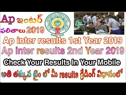 |Ap inter results 2019|1st year results|2nd Year Results|Telugu tech in  everything|
