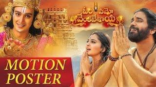 Om Namo Venkatesaya Motion Poster | Nagarjuna, Anushka, Pragya, Jagapathi Babu | #ONVTrailer