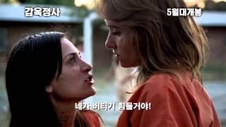 JAILBAIT trailer_감옥정사 예고편