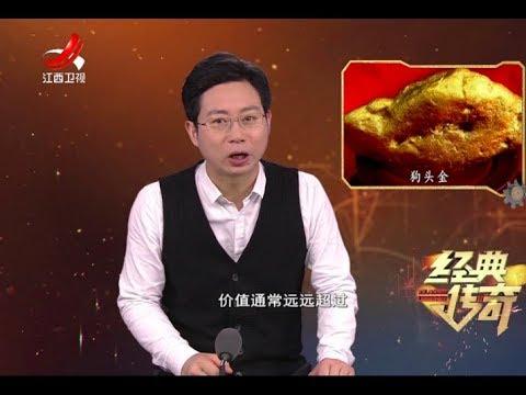 《经典传奇》传奇宝藏:探秘惊世狗头金 20180619 [高清版]