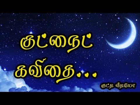 குட் நைட் வாழ்த்து கவிதை குட்டி வீடியோ {Good Night Wishes Kavithai in Tamil Video} #032