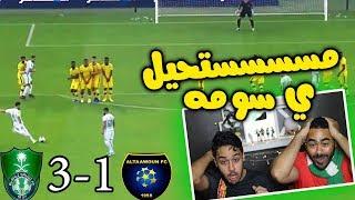 ردة فعل أهلاويه على مباراة الأهلي 💚 ضد التعاون💛 | مستحيييل ي السومه (اعظم مهاجم اسيوي🔥😱) !!!