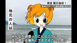 【バーチャルYouTuber】震災後初の海開き!石巻の渡波海岸に行って来たど【イシノマキ】