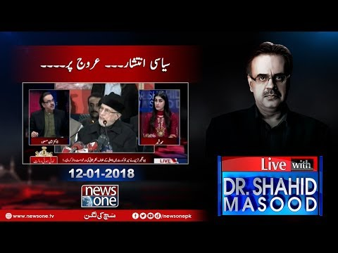 Live With Dr.Shahid Masood - 12-January-2018 - News One