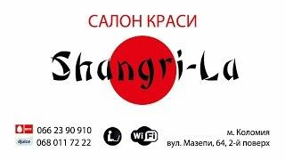 Кращий салон краси в Коломиї Shangri-La ціни(Кращий салон краси в Коломиї Shangri-La ціни Наш салон краси