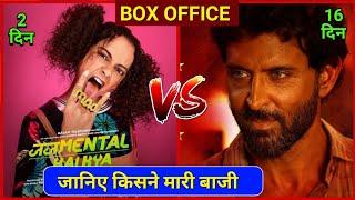 Box Office Collection, Judgemental Hai Kya vs Super 30, Hrithik Roshan, Kangana Ranaut, Akb Media