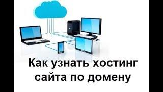 видео Как узнать хостинг сайта по домену