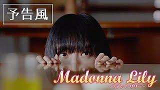 欅坂46平手友梨奈・長濱ねるW主演映画「Madonna Lily」予告(風) 福永ちな 動画 13