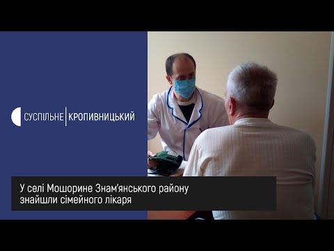 UA: Кропивницький: У село Мошорине Знам'янського району знайшли сімейного лікаря