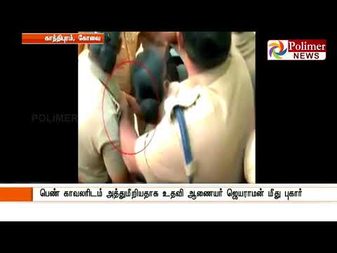 Petition filed on Kovai Asst Comissioner for harassing women police | Polimer News