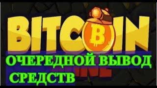 ЗАРАБОТОК BITCOIN 2018 . КАК ЛЕГКО МОЖНО ЗАРАБОТАТЬ В ИНТЕРНЕТЕ BitcoinMine