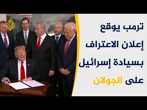 ترامب منح الجولان لنتنياهو....والعرب ردوا بالبيانات  - نشر قبل 2 ساعة