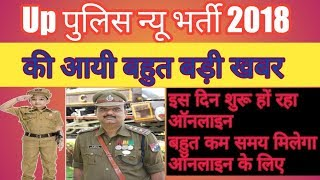 Up police new bharti 2018