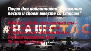 Концерт Стаса Михайлова в Коврове.  Новое, лучшее, любимое.