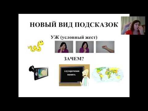 Запись вебинара 'Игра и речь' Т. Грузинова