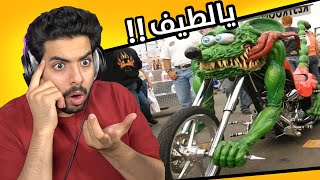 دباب على شكل وحش 👻 !!!